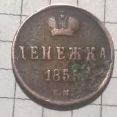 Монета царская Денежка 1855