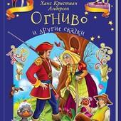 """Золотая коллекция сказок мира: Х. К. Андерсен """"Огниво и другие сказки"""" 64 стр."""