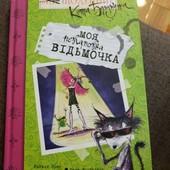 """Орам Гайвін """"Щоденник Кота Баламута. Моя невгамовна відьмочка"""" 192 стор."""