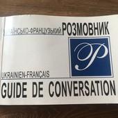 Оооочень много лотов!Украинско-францущкий разговорник