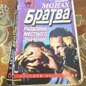 """распродажа- много книг!!! Евгений Монах """" Братва: разборки  местного значения"""""""