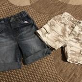 Двоє шортів на 1-2 роки можна довше одним лотом