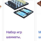 Оооочень много лотов! Набор игр шахматы, шашки, нарды