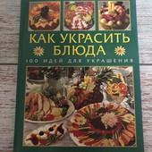 Книга Как украсить блюда 100 идей