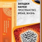 Загадки науки. Пространство, время, жизнь 320 стр.