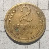 Моннета СССР 2 копейки 1935