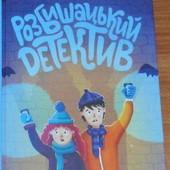 """Діана Мельникоаї """"Розбишацький детектив"""" (повість) 208 стор."""