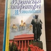 Оооочень много лотов!Украинская литература 20 века