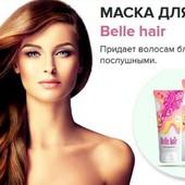 «Belle hair» — укрепляющая, востанавливающая маска для волос!