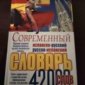 Продам словарь, испанско-русский
