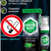 Спрей От курения Smoke Out !!!