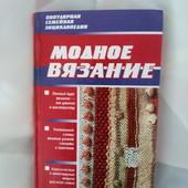 Книга по вязанию спицами и крючком, полный курс с иллюстрациямИ.