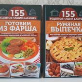 155 рецептов наших бабушек. Две книги одним лотом! Книжный клуб.