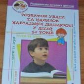 Розвиваємо інтелект дитини:Розвиток уваги та навичок навчальної діяльності у дітей 5-6р.Тести та ігр