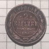 Монета царская 2 копейки 1877