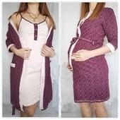 Комплект халат ночнушка можно беременным кормящим