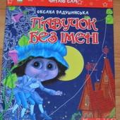 Читаю сам: Павучок без імені (Добра повчальна казка з милими ілюстраціями та великими літерами) 64
