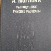 А. Моравиа. Равнодушные. Римские рассказы