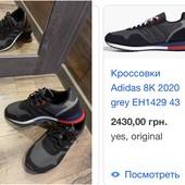 Кроссовки Adidas деми Новое сост! б/у 2 раза!