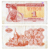 1 карбованец (Украина, 1991, карбованцы, купон) (банкнота, купюра)