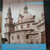 Архикатедральний Собор у Тернополі книга нова