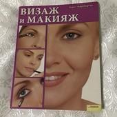 Визаж и макиян