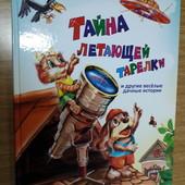 Красивая интересная книга Тайна летающей тарелки
