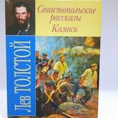 Л. Толстой